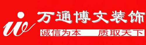 北京万通博文装饰有限公司