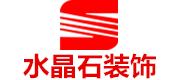 广西南宁水晶石装饰工程有限公司