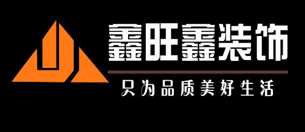 深圳市鑫旺鑫装饰有限公司