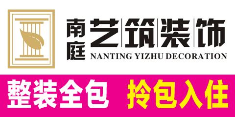 广西南庭艺筑装饰工程设计有限公司