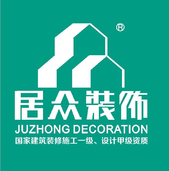 深圳市后海居众装饰设计工程有限公司