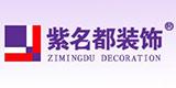 定西紫名都装饰工程有限公司
