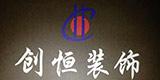 黑龙江创恒建筑装饰工程有限公司鸡西分公司