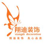 邯郸市翔迪装饰工程有限公司