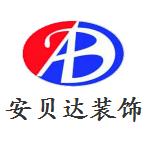 四川省安贝达建筑装饰有限责任公司