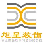 北京旭呈装饰设计有限公司